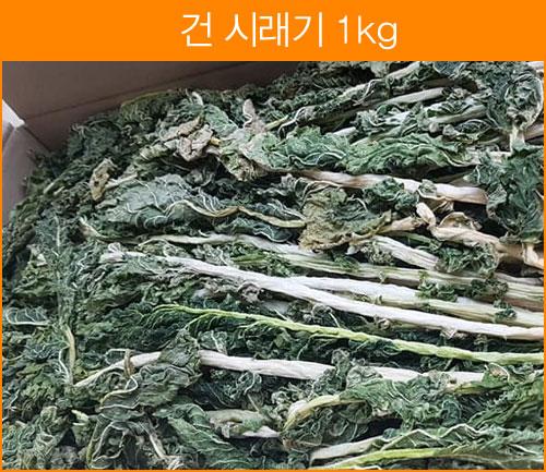 시래기 1kg
